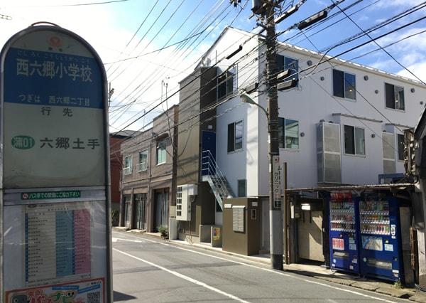 西六郷小学校」バス停前