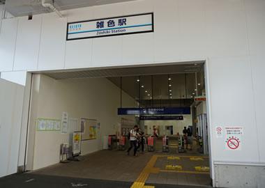 京急本線 雑色駅